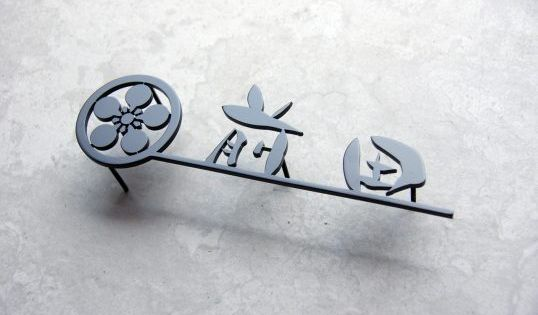 ステンレス切り文字表札 家紋デザイン 家紋 表札 デザイン