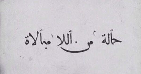 حالة من اللامبالاة Words Quotes Beautiful Arabic Words Words