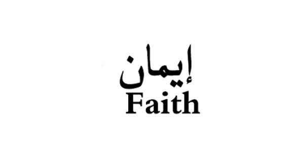 Arabic Tattoo Quotes Tumblr Google Search Arabic Tattoo Quotes