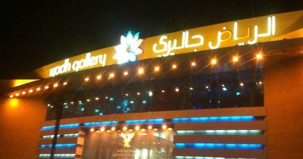 Photos A Riyadh Gallery Centre Commercial A Riyadh In 2021 Riyadh Gallery Photo