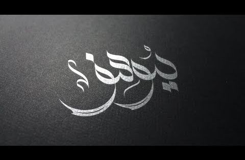 Arabic Calligraphy In Illustrator خط حر تايبوجرافي بالالستريتور يوسف Assassins Creed Art Name Design Typography