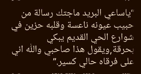 يا ساعي البريد م Quotes Lie Calligraphy