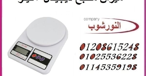 ميزان مطبخ ديجيتال 7كيلو Popsockets Electronics Electronic Products