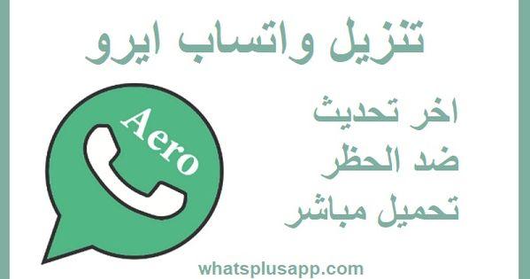 تنزيل واتساب ايرو تحميل تحديث واتس اب 2021 Whatsapp Aero Apk In 2021 Aero Arabic Calligraphy