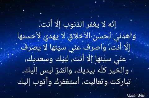دعاء التوبة وتغيير حياتك للافضل وترك الاشياء الضارة Arabic Calligraphy Calligraphy