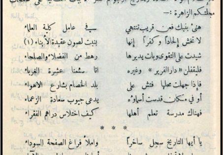 مدونة جبل عاملة كلية العلماء من شعر موسى الزين شرارة Blog Math Blog Posts