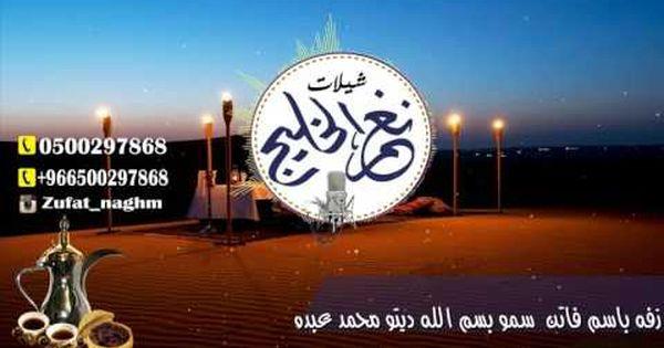 زفه باسم فاتن سمو بسم الله ديتو محمد عبده تنفيذ بالاسماء للطلب 0500297868 Youtube Enjoyment Content