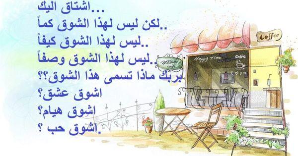 حالات واتس اب رومانسية مصرية تخطف العقل وتسيطر على القلب In 2021 Painting Art