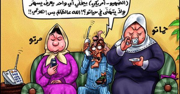 الحصار الظالم رأس السنة Comic Book Cover Comic Books Caricature