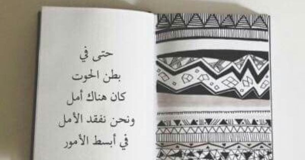 Pin By Noor Kamel On Arabic Quotes Words Quotes Arabic Quotes