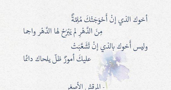 اقتباسات وأبيات شعر عن شعر عالم الأدب Arabic Poetry Words Quotes Poem Quotes