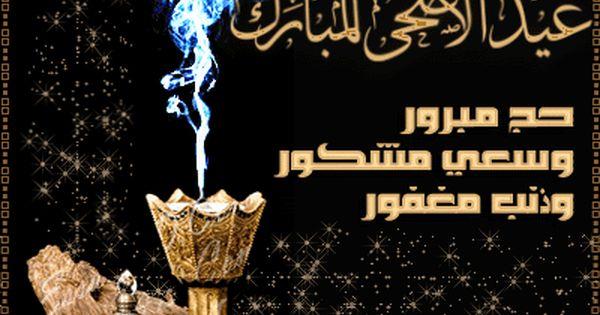 بوستات اسلاميه مكتوبه للفيس اجمل صور دينيةلعيد الاضحي Islamic Images Poster Image