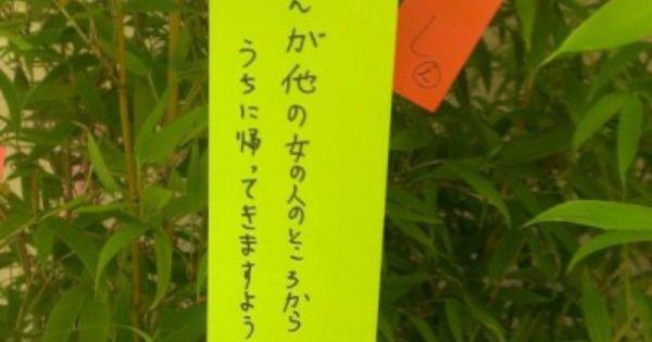 七夕 願い事 画像
