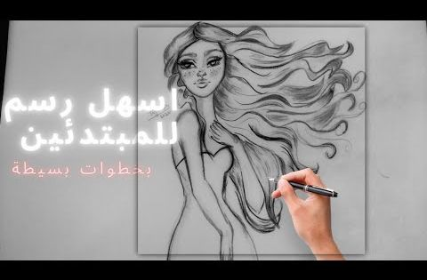 تعلم الرسم بالرصاص للمبتدئين جدا بالخطوات كيف ترسم بنت بشعر طويل متطاير Youtube Pencil Drawings Drawings Pictures To Draw
