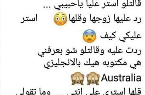 Pin By Lily Ahmed On Funny Arabic Jokes Jokes Tumbling Quotes
