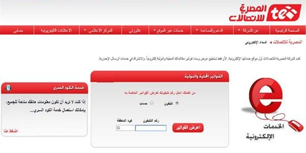 فاتورة التليفون الأرضي من المصرية للاتصالات وخطوات السداد و أكواد شبكة المحمول Education Egypt