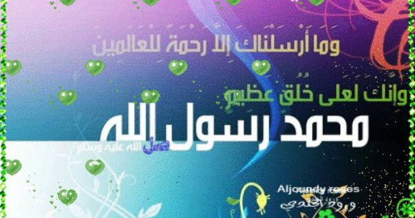 كل عام وانتم بخير بمناسبة المولد النبوي الشريف Neon Signs Eid Milad Photomontage