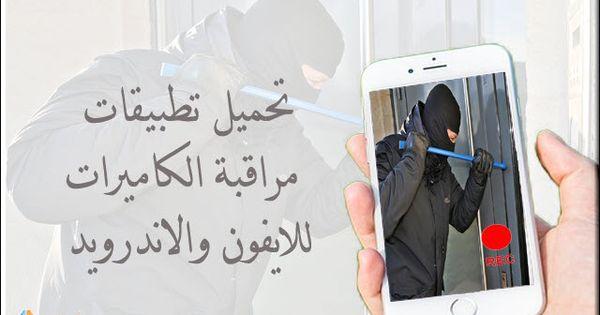 برنامج تشغيل كاميرات المراقبة على الموبايل افضل برنامج مراقبه الكاميرات للايفون وللاندرويد Iphone Phone