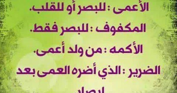 Image Result For فوائد لغوية من القرآن Arabic Language Language Arabic