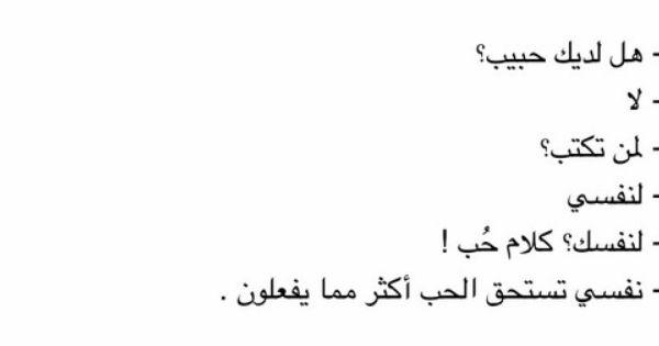 وأكتر كمآن حبيبتي نفسي هآي إلك يسعدك ربي حب نفسك Love Yourself Words Arabic Words Words Worth
