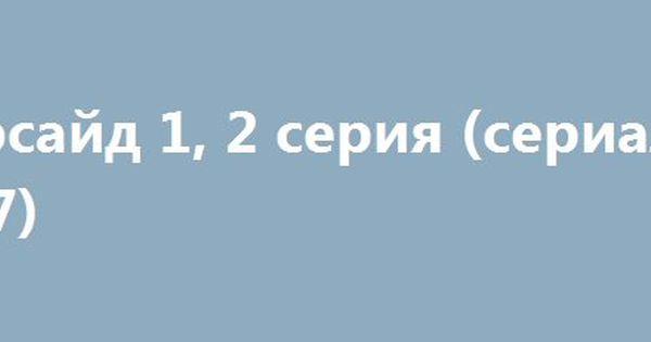 мурсайд сериал скачать торрент - фото 10