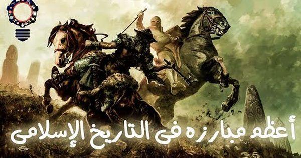 الصحابى الذى قتل مائة من المشركين مبارزة قصص من التاريخ الإسلامى Youtube Movie Posters Poster Movies