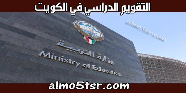 التقويم الدراسي في الكويت Lockscreen Lockscreen Screenshot Screenshots