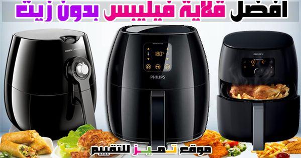 افضل قلاية فيليبس هوائية بدون زيت Xxl افضل 3 قلايات موقع تميز Drip Coffee Maker Coffee Maker Popcorn Maker