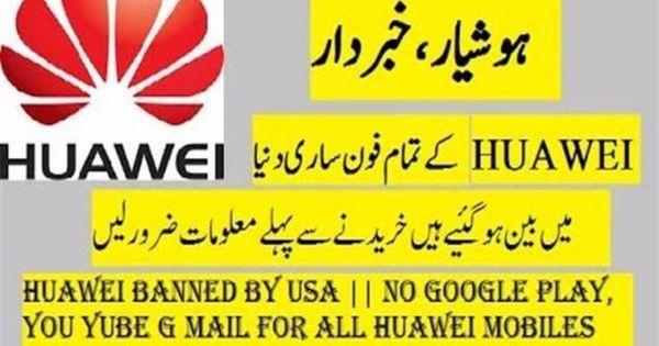Huawei Banned By Usa No Google Play You Yube Gm For All Huawei Mobil You Yube Google Play Huawei