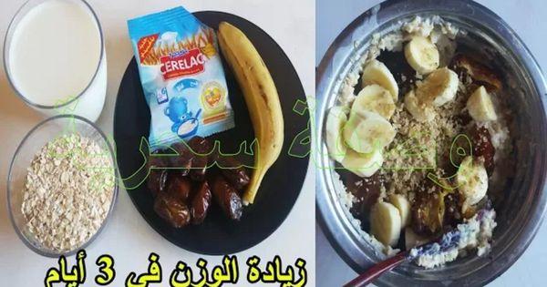 وجبة يعشقها الصغار لزيادة الوزن في 3 أيام فقط Food Acai Bowl Breakfast