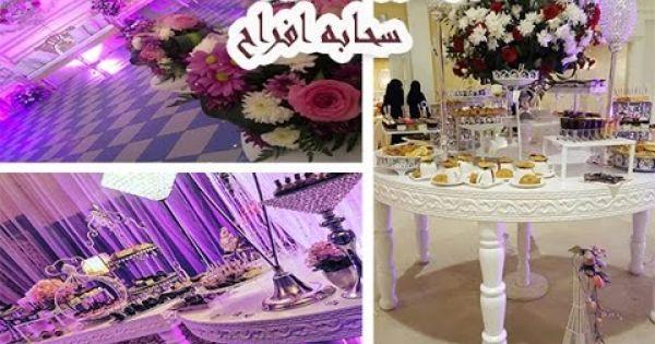 الامبراطوره لتنسيق الحفلات موقع افراحكم Table Decorations Decor Home Decor