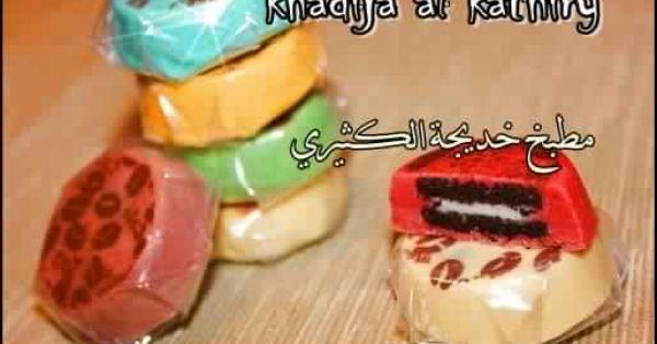 شوكولاتة ملونة راقية بالأوريو للأخت خديجة الكثيري الطريقة في الرابط Http Www Halawiyat Malika Com 2014 05 Blog Post 3501 Html Sweet Desserts Food