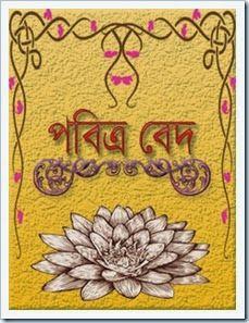 Download All Vedas Book in Bengali PDF ~ FREE PDF BOOK in