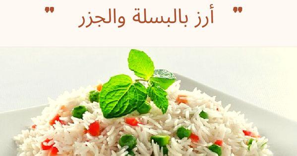 طبخه في حلة أرز بالبسلة والجزر باللحمة المفروم Cooking Cooking Recipes Junior Chef