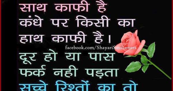 Beautiful-hindi-thoughts-sayings-quotes-for-life11.jpg