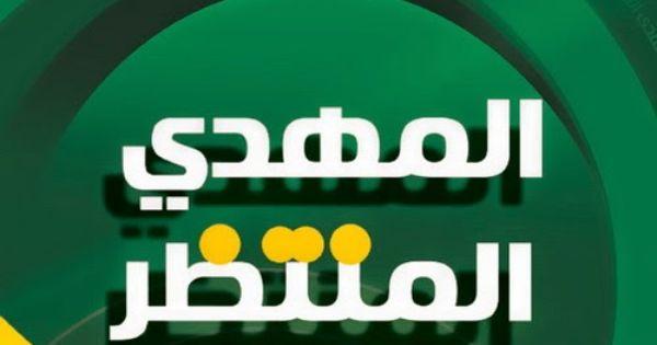 هنا مصر شاهد حوثى يدعى أنه المهدى المنتظر Tech Company Logos Company Logo Places To Visit