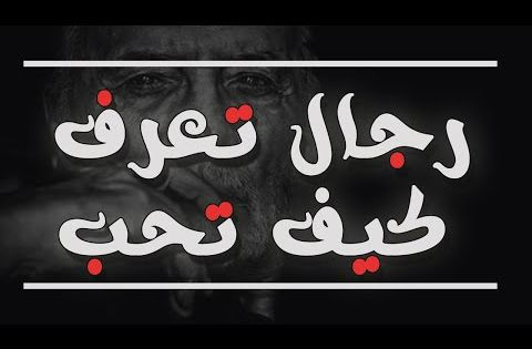 رجال تعرف كيف تحب Youtube Arabic Calligraphy Calligraphy