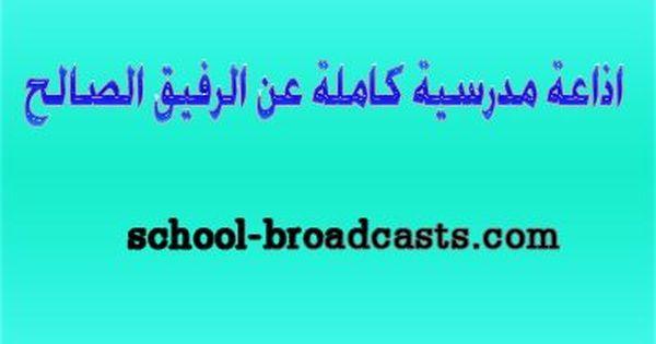 هل تعلم اذاعة مدرسية دينية معلومات اسلامية مفيدة جدا Company Logo Tech Company Logos Logos