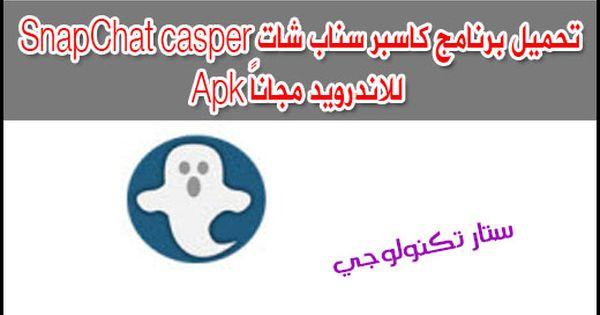 تحميل تطبيق كاسبر سناب شات Casper للاندرويد مجانا Apk Casper Snapchat