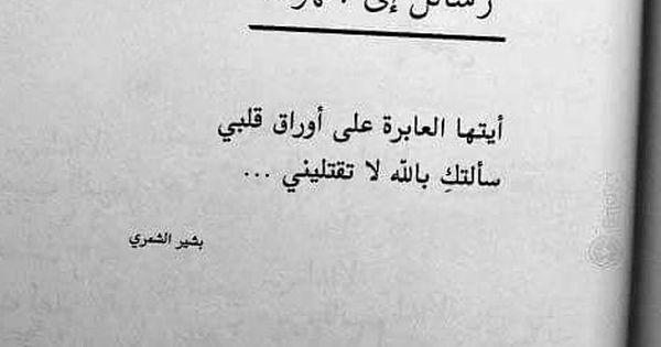 رساله الى مجهول Quran Quotes Love Funny Quotes Beautiful Quotes