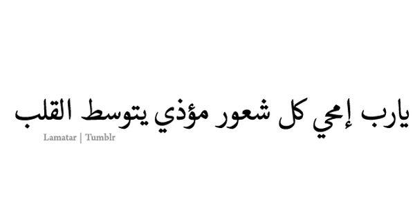 اللهم افرح قلب كل من اسلم وجهه لك بصدق Arabic Quotes Quotes Instagram Posts