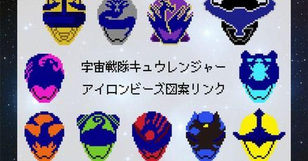 宇宙戦隊キュウレンジャー アイロンビーズ図案リンク サキエルのアニメドット絵ブログ アイロンビーズ ビーズ 図案