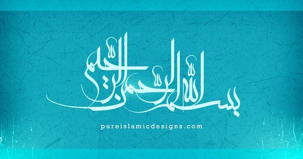 Bismillah Hir Rahmaan Nir Raheem | Caligraphy | Pinterest