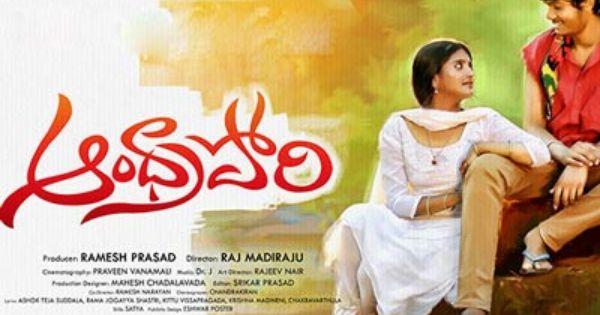 Narthanasala Review Rating Premier Show Box Office Mp3 Song Songs Telugu Movies