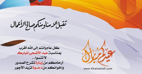 رسائل العيد الأضحى المبارك 2017 رسائل تهاني بمناسبة عيد الاضحى Eid Greetings Happy Eid Home Decor Decals