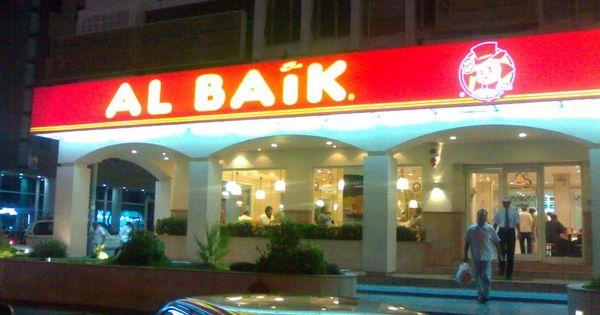 Al baik fast food jeddah jeddah saudi arabia and for Art cuisine jeddah