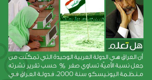 العراق الدولة العربية الوحيدة التي تمك نت من جعل نسبة الأمي ة تساوي صفر في عهد صدام حسين Wisdom Quotes Life Knowledge Quotes Book Qoutes