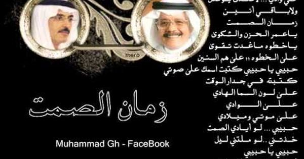 طلال مداح زمان الصمت Hq Movie Posters Youtube Music