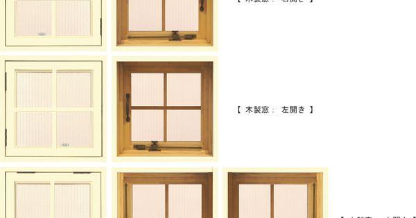 楽天市場 ウッドセッションの木製室内窓 400x400x厚み130mm一覧