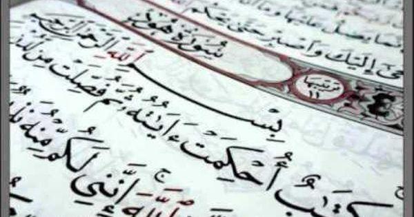 سورة هود كاملة بجودة عالية ماهر المعيقلي Surah Houd From Quran Top Videos Youtube Videos Watch Video